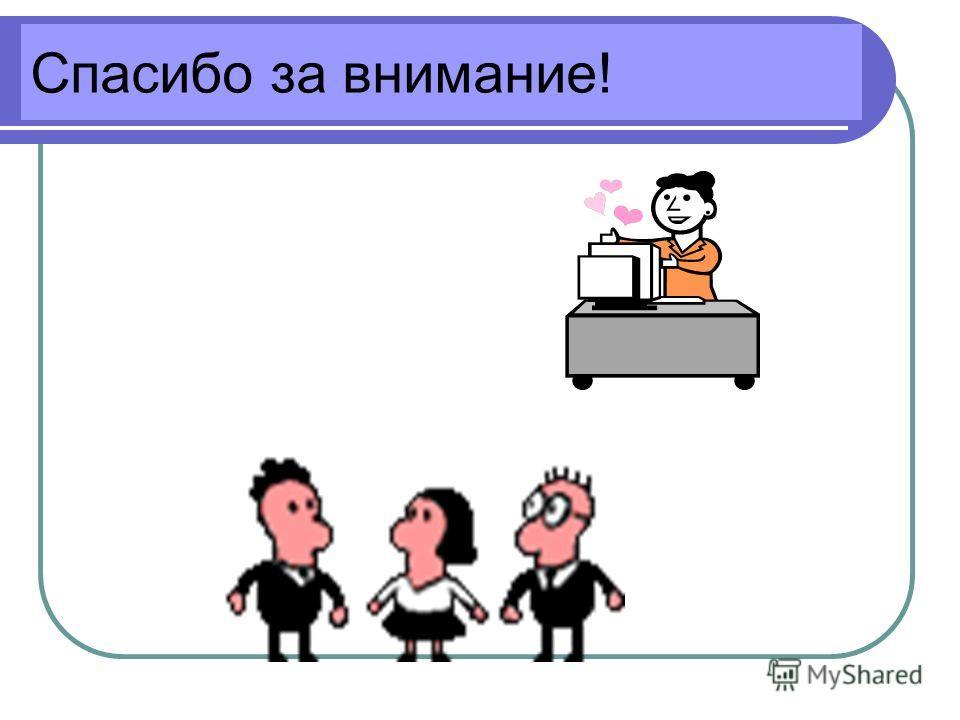 Таким образом, такая организация занятия по русскому языку помогает закрепить и углубить лингвистические знания, применять их на практике, подготовиться к успешной сдаче школьных экзаменов в форме ЕГЭ.