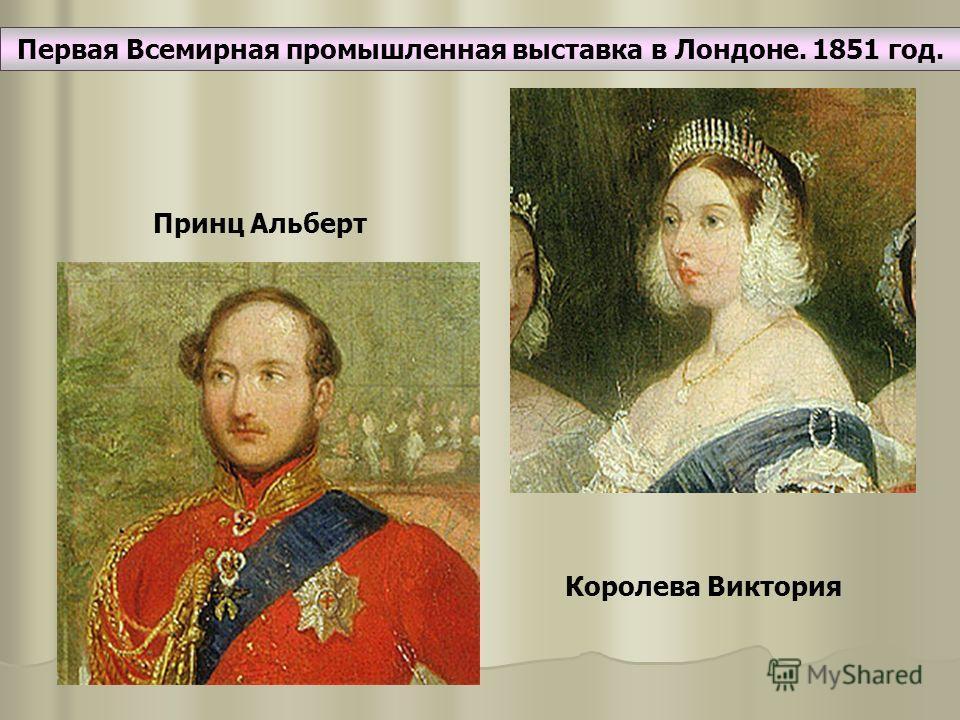 Первая Всемирная промышленная выставка в Лондоне. 1851 год. Принц Альберт Королева Виктория