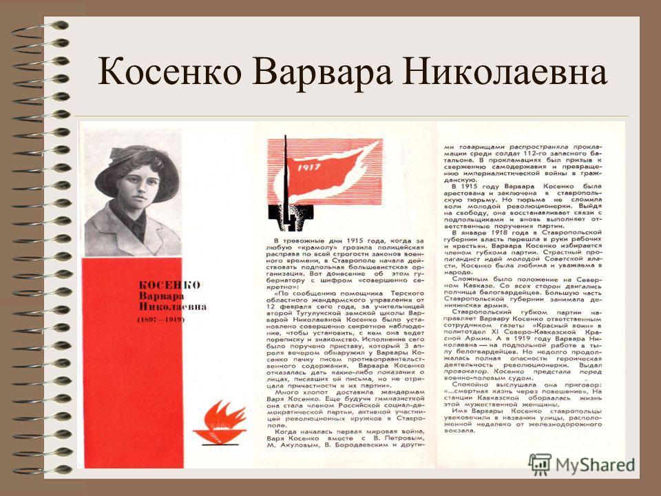 Косенко Варвара Николаевна