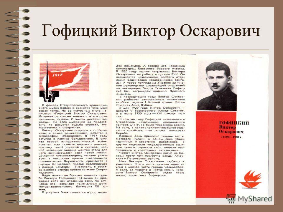 Гофицкий Виктор Оскарович