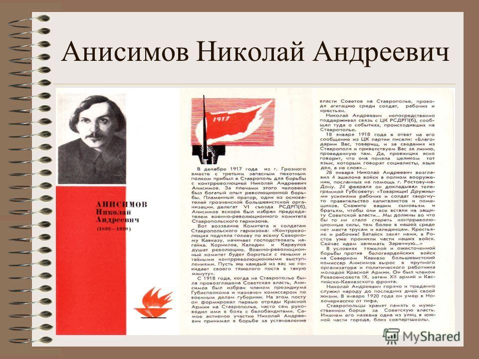 Анисимов Николай Андреевич