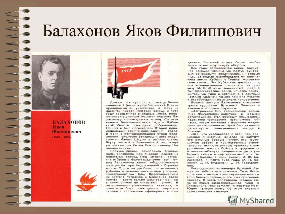 Балахонов Яков Филиппович