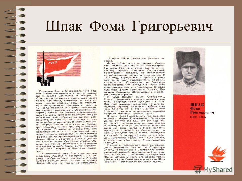 Шпак Фома Григорьевич