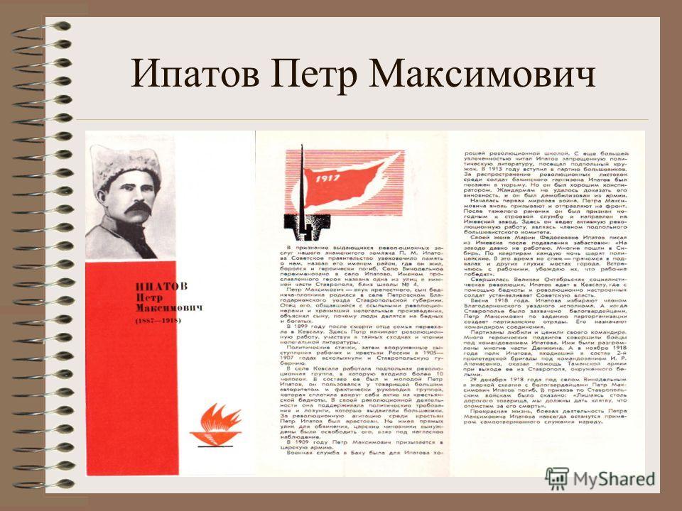 Ипатов Петр Максимович