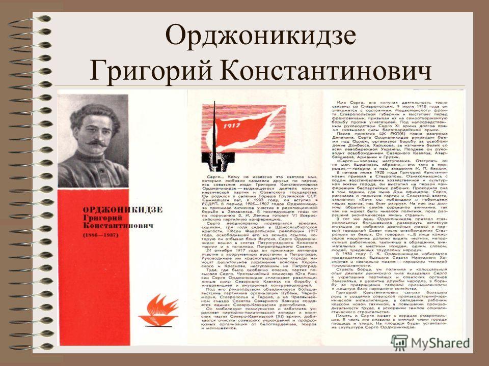 Орджоникидзе Григорий Константинович