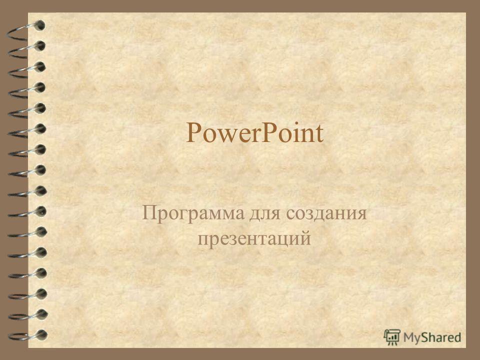 PowerPoint Программа для создания презентаций
