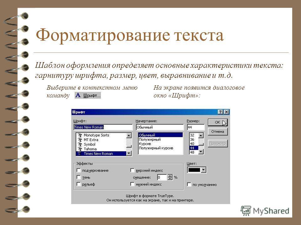 Форматирование текста Шаблон оформления определяет основные характеристики текста: гарнитуру шрифта, размер, цвет, выравнивание и т.д. Выберите в контекстном меню команду На экране появится диалоговое окно «Шрифт»: