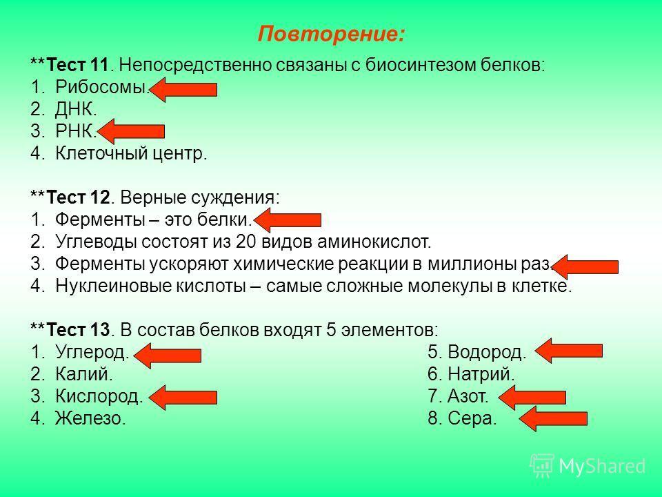 **Тест 11. Непосредственно связаны с биосинтезом белков: 1.Рибосомы. 2.ДНК. 3.РНК. 4.Клеточный центр. **Тест 12. Верные суждения: 1.Ферменты – это белки. 2.Углеводы состоят из 20 видов аминокислот. 3.Ферменты ускоряют химические реакции в миллионы ра