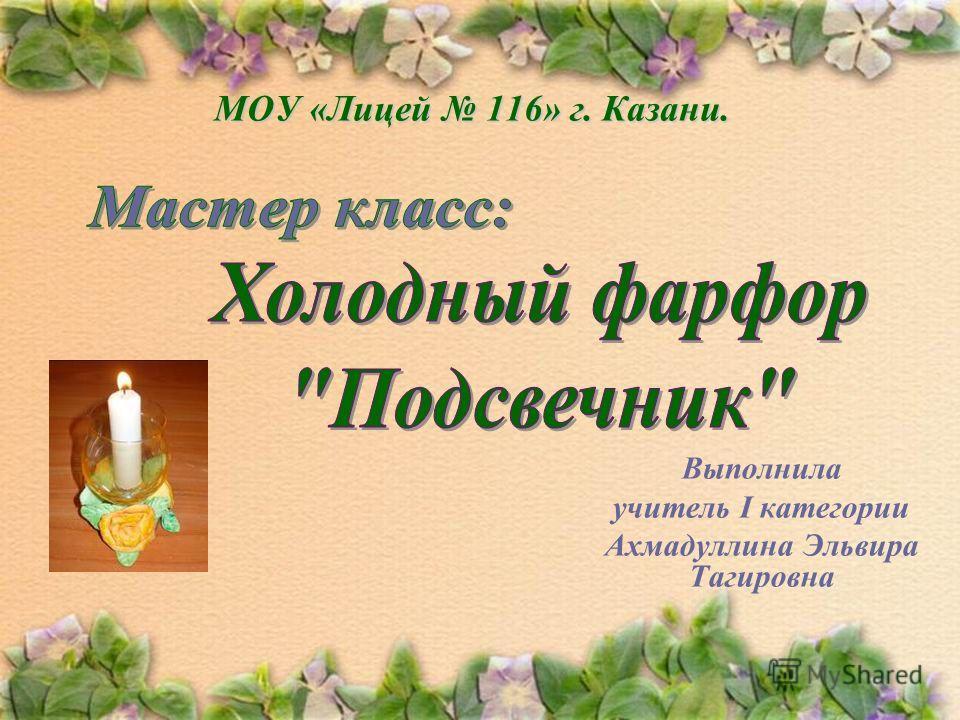МОУ «Лицей 116» г. Казани. Выполнила учитель I категории Ахмадуллина Эльвира Тагировна