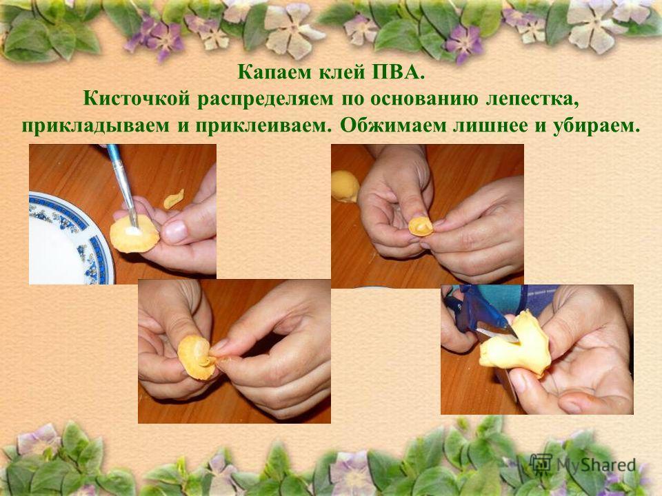 Капаем клей ПВА. Кисточкой распределяем по основанию лепестка, прикладываем и приклеиваем. Обжимаем лишнее и убираем.