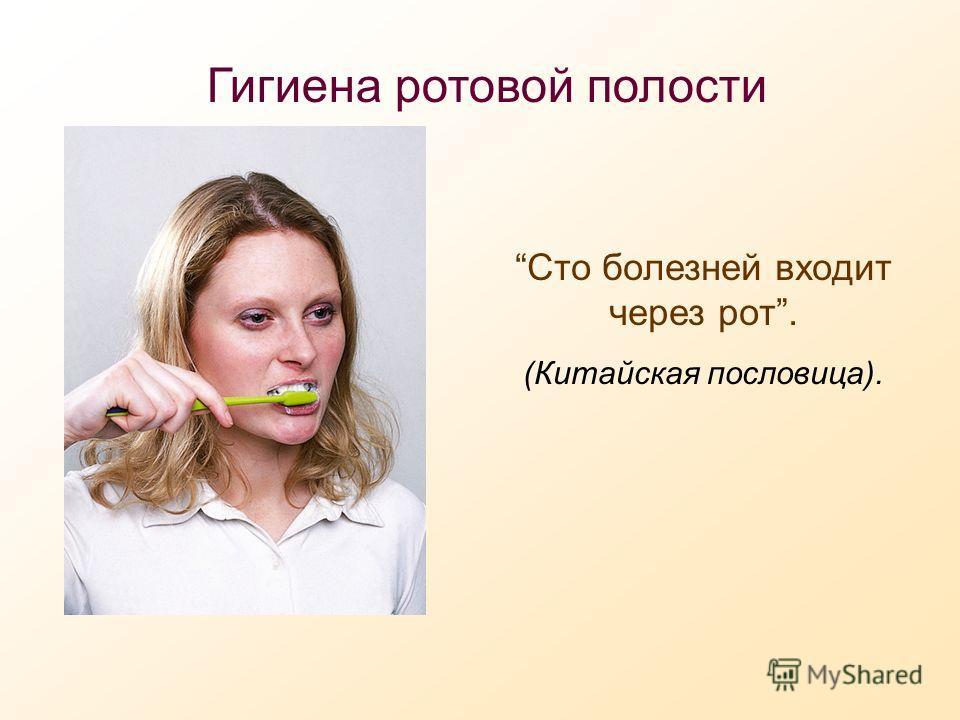Гигиена ротовой полости Сто болезней входит через рот. (Китайская пословица).