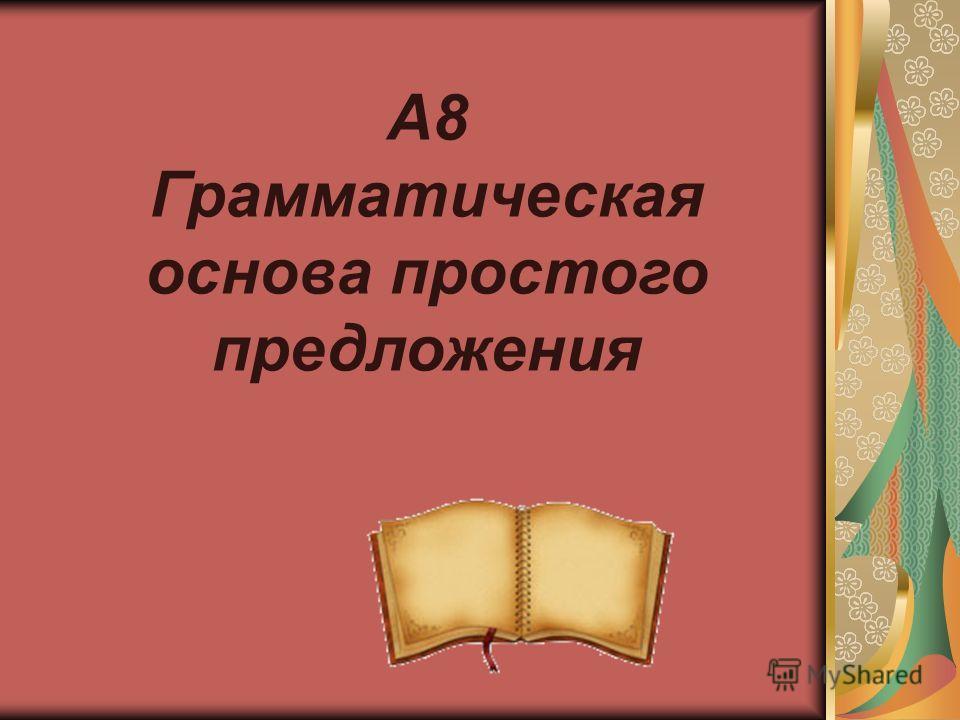 А8 Грамматическая основа простого предложения