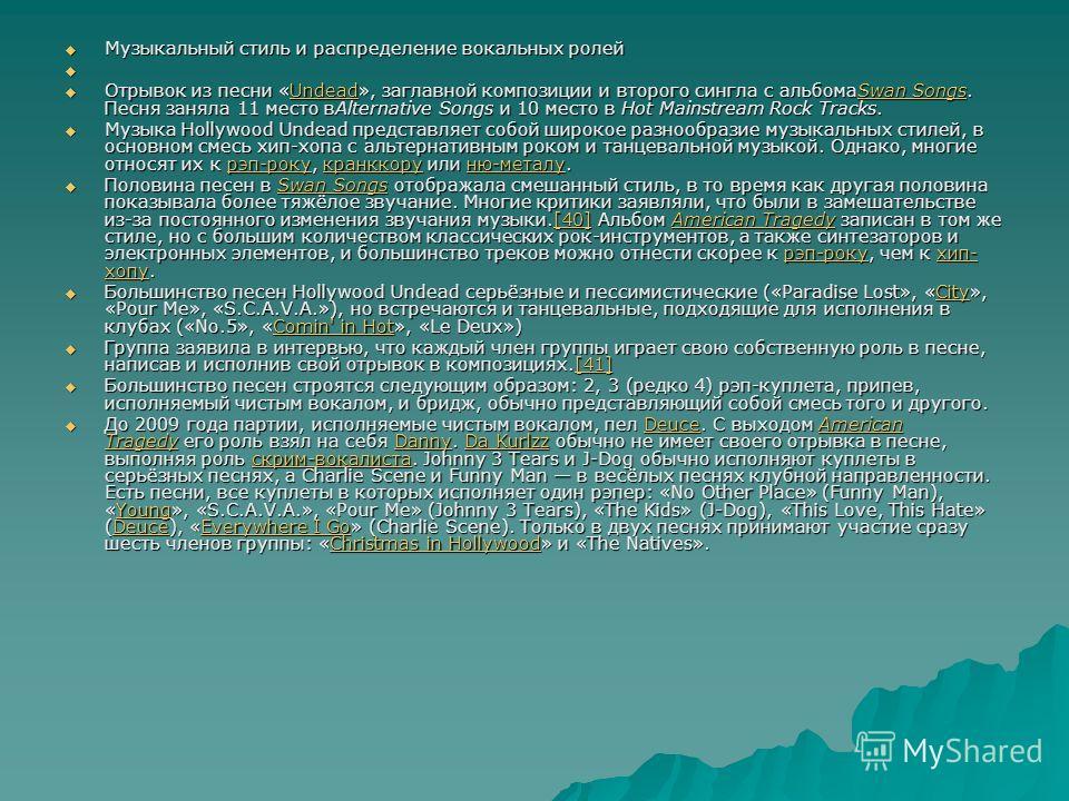 Музыкальный стиль и распределение вокальных ролей Музыкальный стиль и распределение вокальных ролей Отрывок из песни «Undead», заглавной композиции и второго сингла с альбомаSwan Songs. Песня заняла 11 место вAlternative Songs и 10 место в Hot Mainst
