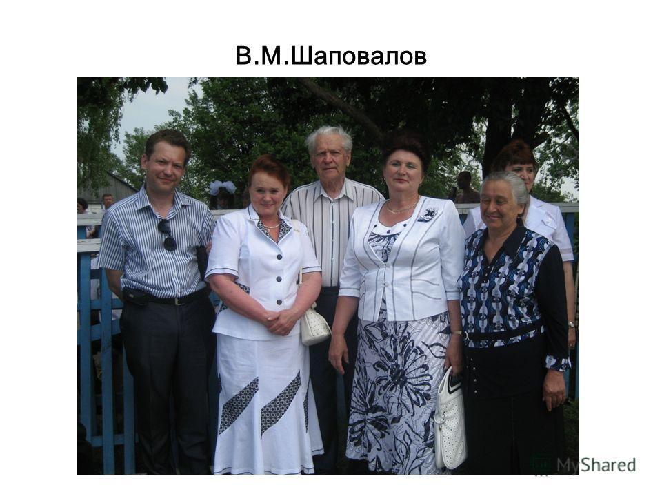 В.М.Шаповалов