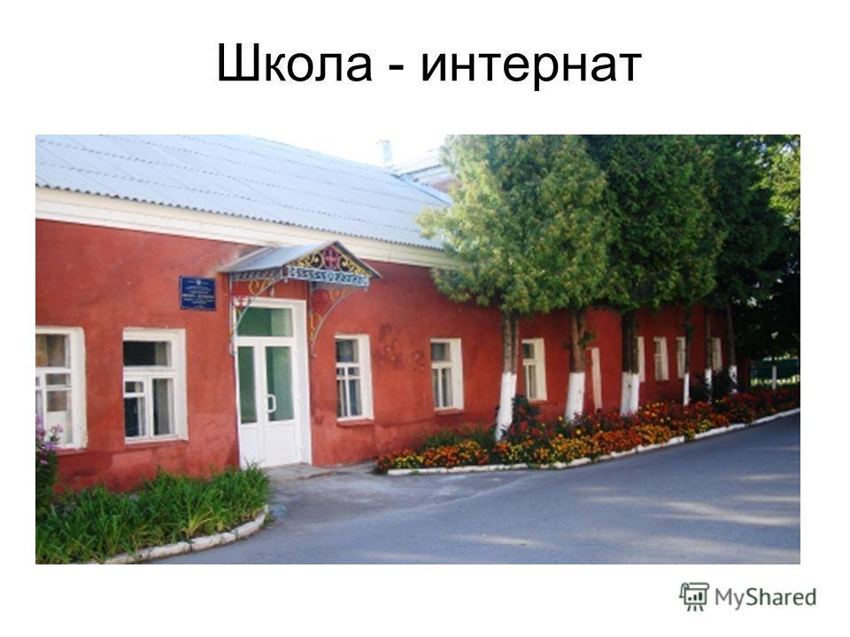 Школа - интернат