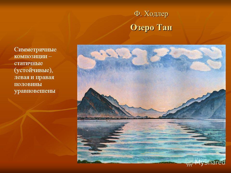 Ф. Ходлер Озеро Тан Симметричные композиции – статичные (устойчивые), левая и правая половины уравновешены