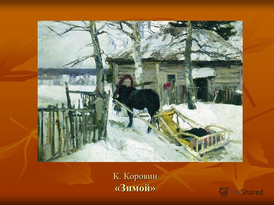 К. Коровин «Зимой»