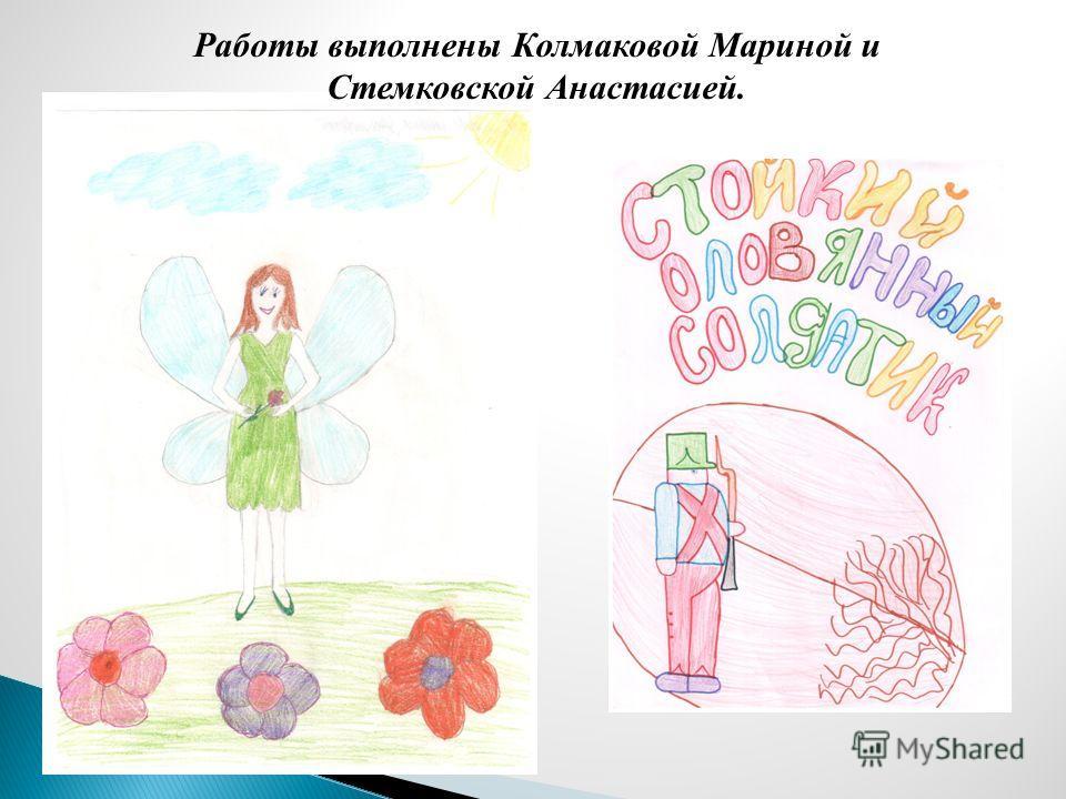 Сказки Андерсена нравятся многим, в том числе и ученикам из моего класса, поэтому они с удовольствием выполнили иллюстрации к своим любимым сказкам. Работу выполнила Петрова Катя. Работу выполнил Ушаков Павел.