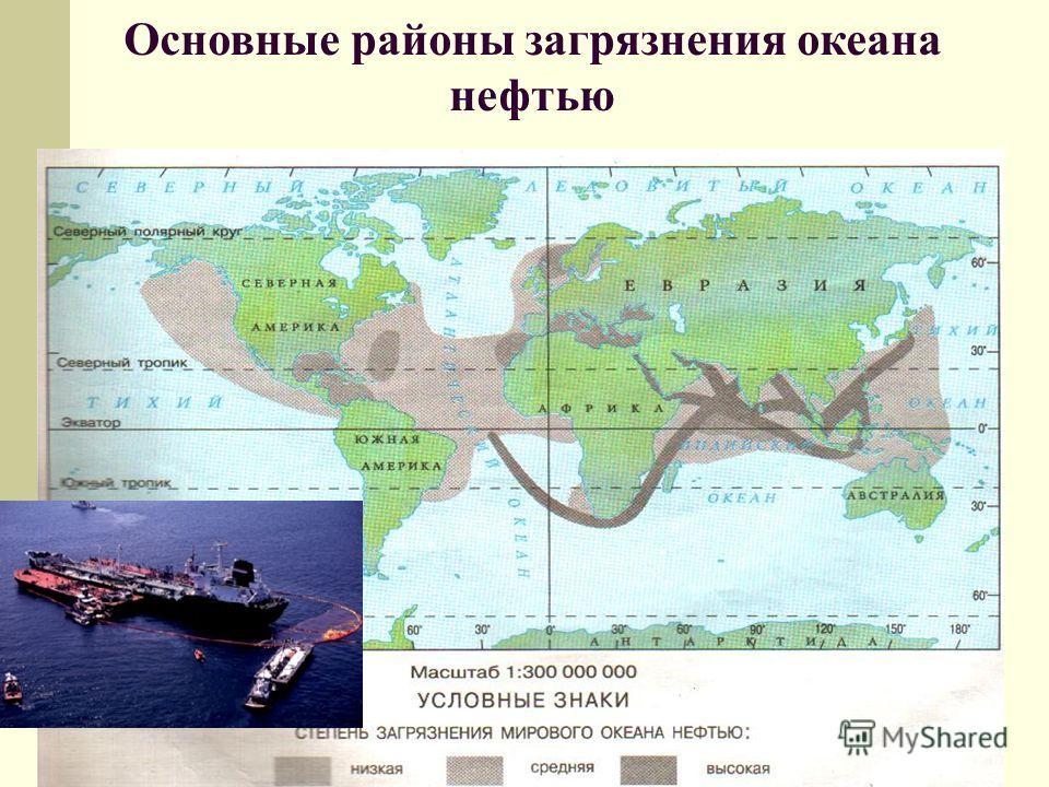 Основные районы загрязнения океана нефтью