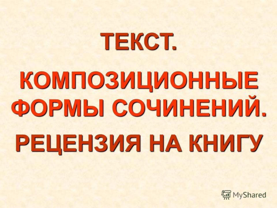 ТЕКСТ. КОМПОЗИЦИОННЫЕ ФОРМЫ СОЧИНЕНИЙ. РЕЦЕНЗИЯ НА КНИГУ