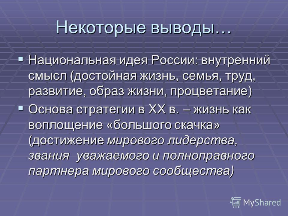 Некоторые выводы… Национальная идея России: внутренний смысл (достойная жизнь, семья, труд, развитие, образ жизни, процветание) Национальная идея России: внутренний смысл (достойная жизнь, семья, труд, развитие, образ жизни, процветание) Основа страт