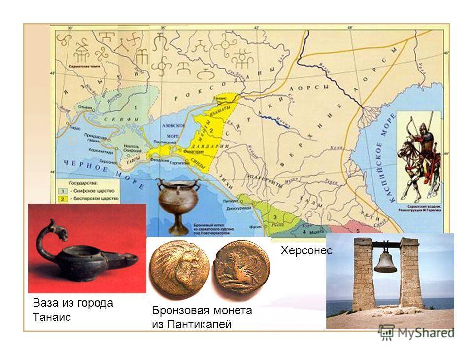 Ваза из города Танаис Херсонес Бронзовая монета из Пантикапей