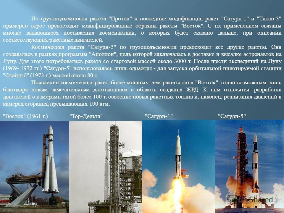 По грузоподъемности ракета