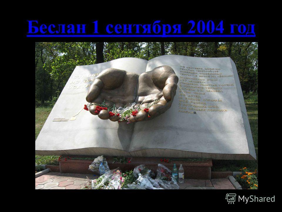 Беслан 1 сентября 2004 год