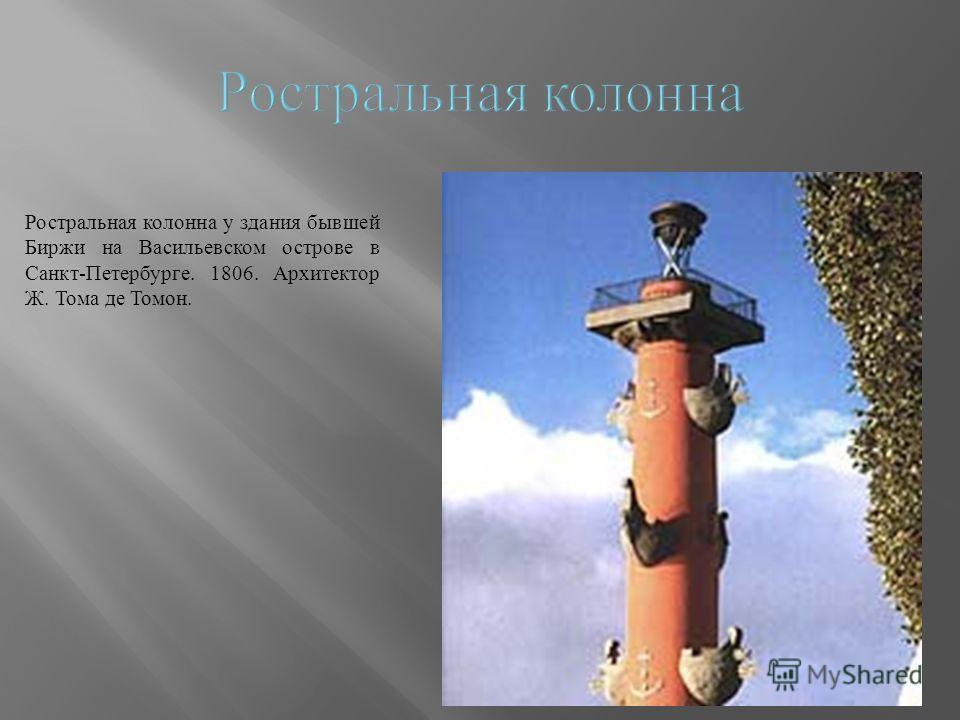 Ростральная колонна у здания бывшей Биржи на Васильевском острове в Санкт-Петербурге. 1806. Архитектор Ж. Тома де Томон.