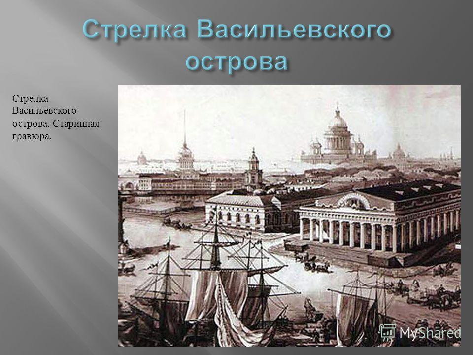 Стрелка Васильевского острова. Старинная гравюра.