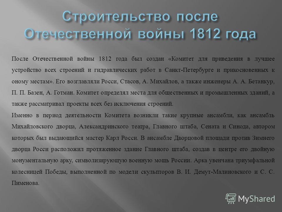 После Отечественной войны 1812 года был создан « Комитет для приведения в лучшее устройство всех строений и гидравлических работ в Санкт - Петербурге и прикосновенных к оному местам ». Его возглавляли Росси, Стасов, А. Михайлов, а также инженеры А. А