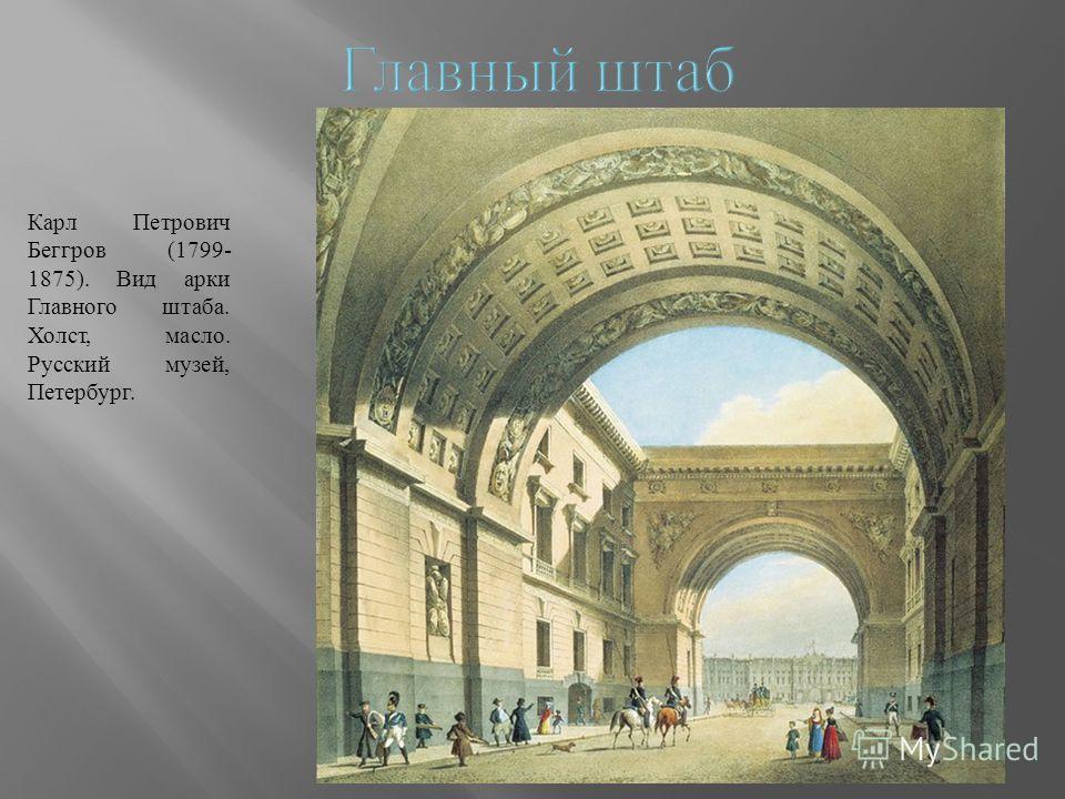Карл Петрович Беггров (1799- 1875). Вид арки Главного штаба. Холст, масло. Русский музей, Петербург.
