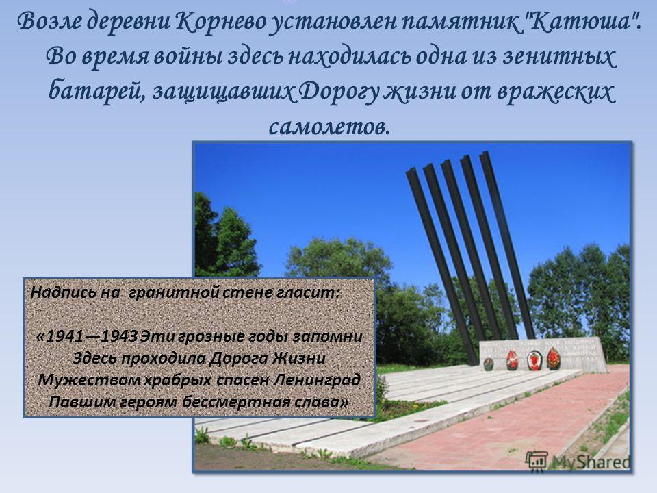 Возле деревни Корнево установлен памятник