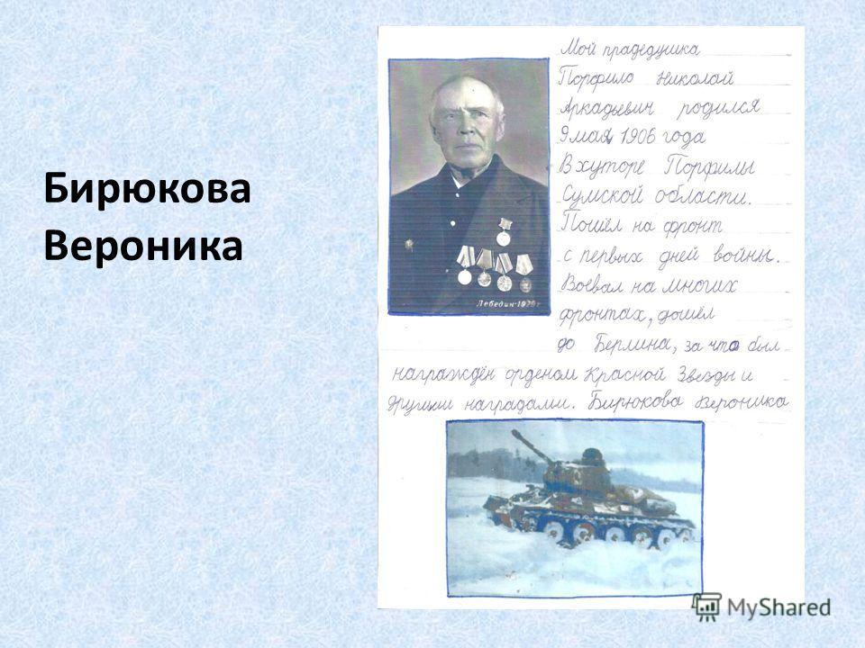 Бирюкова Вероника