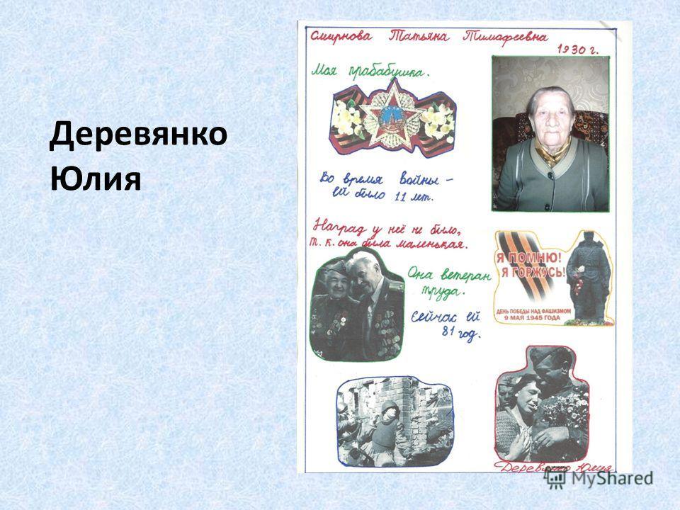 Деревянко Юлия