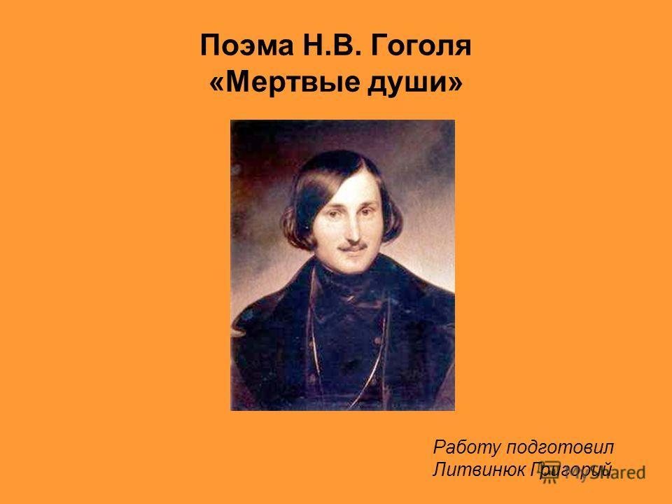 Поэма Н.В. Гоголя «Мертвые души» щ Работу подготовил Литвинюк Григорий