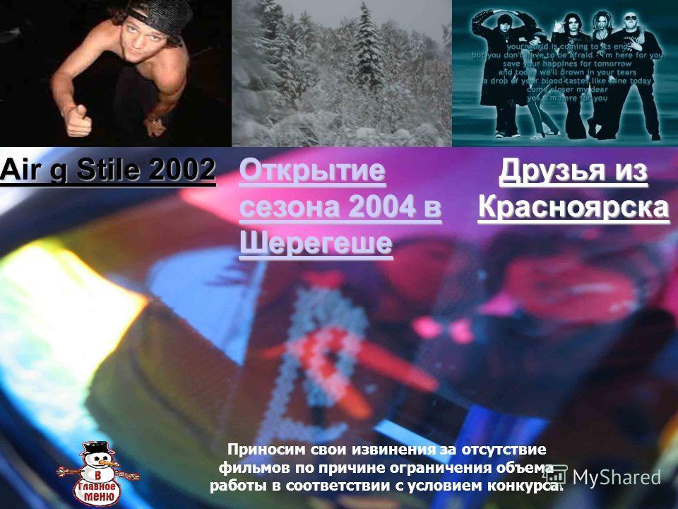 Air g Stile 2002 Открытие сезона 2004 в Шерегеше Друзья из Красноярска Приносим свои извинения за отсутствие фильмов по причине ограничения объема работы в соответствии с условием конкурса.