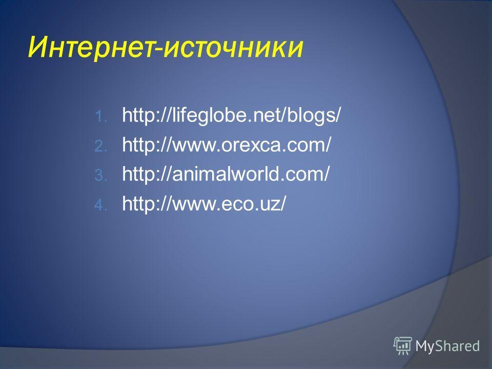 Интернет-источники 1. http://lifeglobe.net/blogs/ 2. http://www.orexca.com/ 3. http://animalworld.com/ 4. http://www.eco.uz/