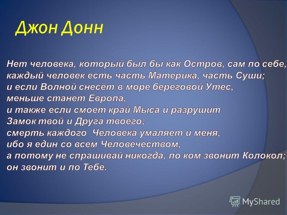 Джон Донн