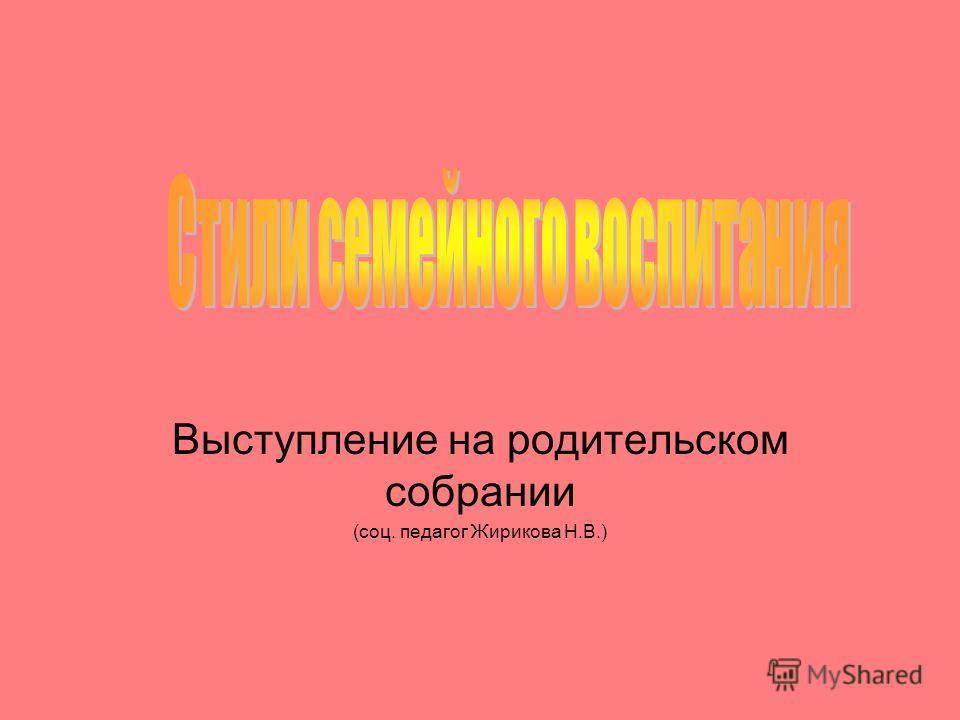 Выступление на родительском собрании (соц. педагог Жирикова Н.В.)