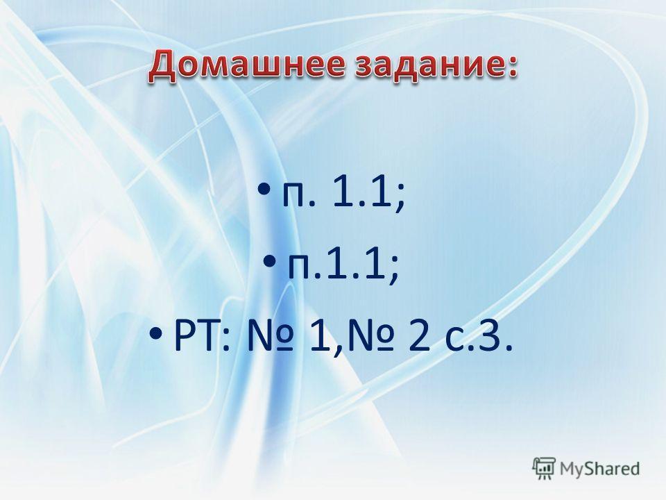 п. 1.1; РТ: 1, 2 с.3.