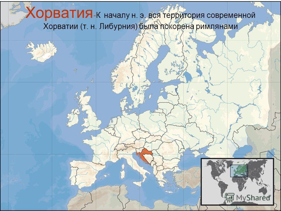 Хорватия -К началу н. э. вся территория современной Хорватии (т. н. Либурния) была покорена римлянами