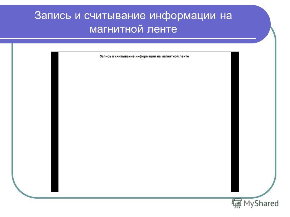 Запись и считывание информации на магнитной ленте