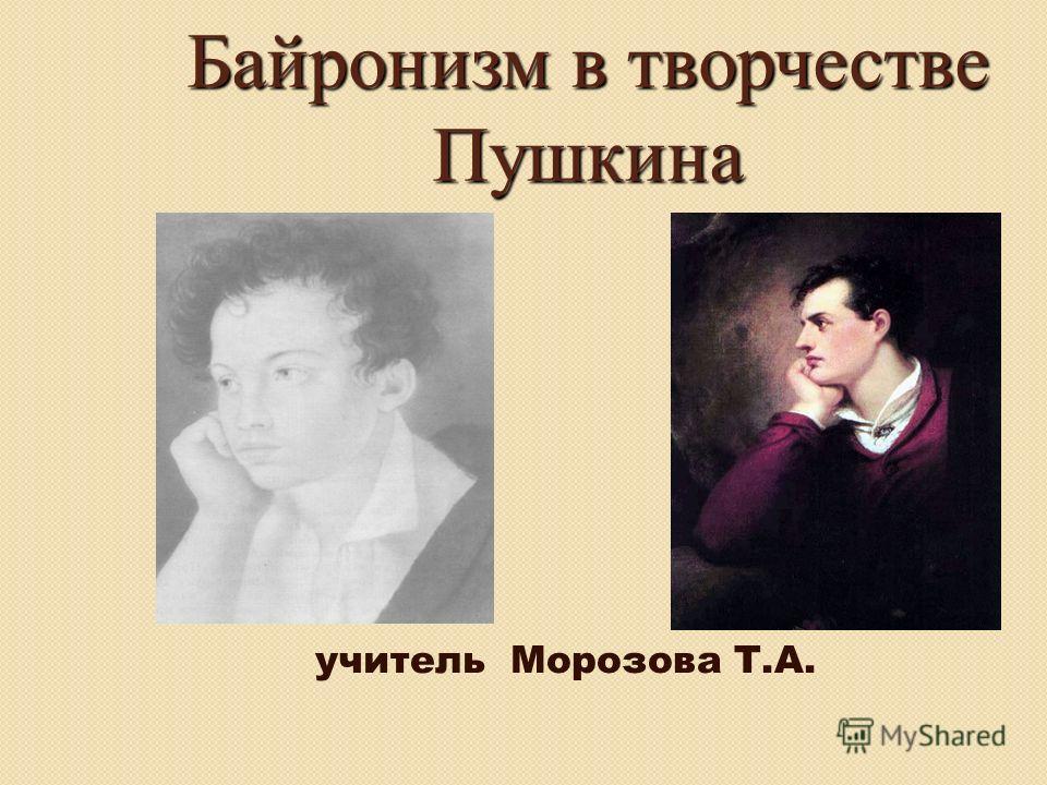 Байронизм в творчестве Пушкина учитель Морозова Т.А.