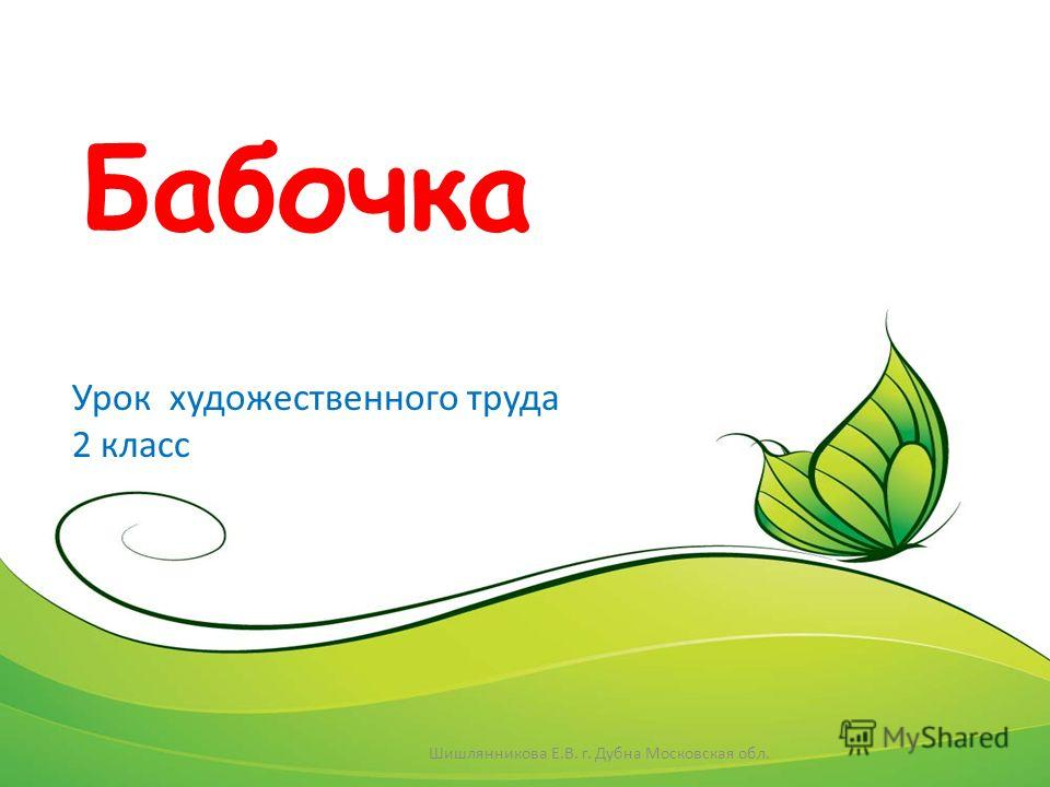 Бабочка Урок художественного труда 2 класс Шишлянникова Е.В. г. Дубна Московская обл.