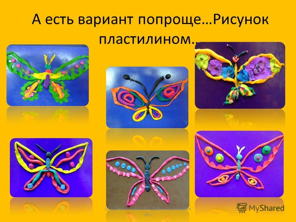 А есть вариант попроще…Рисунок пластилином… Шишлянникова Е.В. г. Дубна Московская обл.