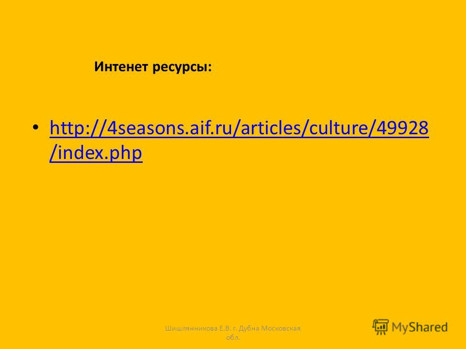 http://4seasons.aif.ru/articles/culture/49928 /index.php http://4seasons.aif.ru/articles/culture/49928 /index.php Интенет ресурсы: