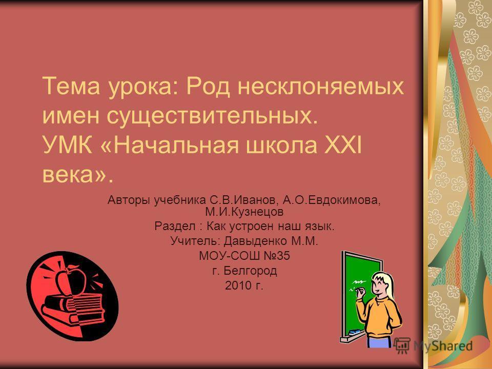Русский язык 1 часть 3 класс с.в.иванов а о евдокимова кузнецова и т д