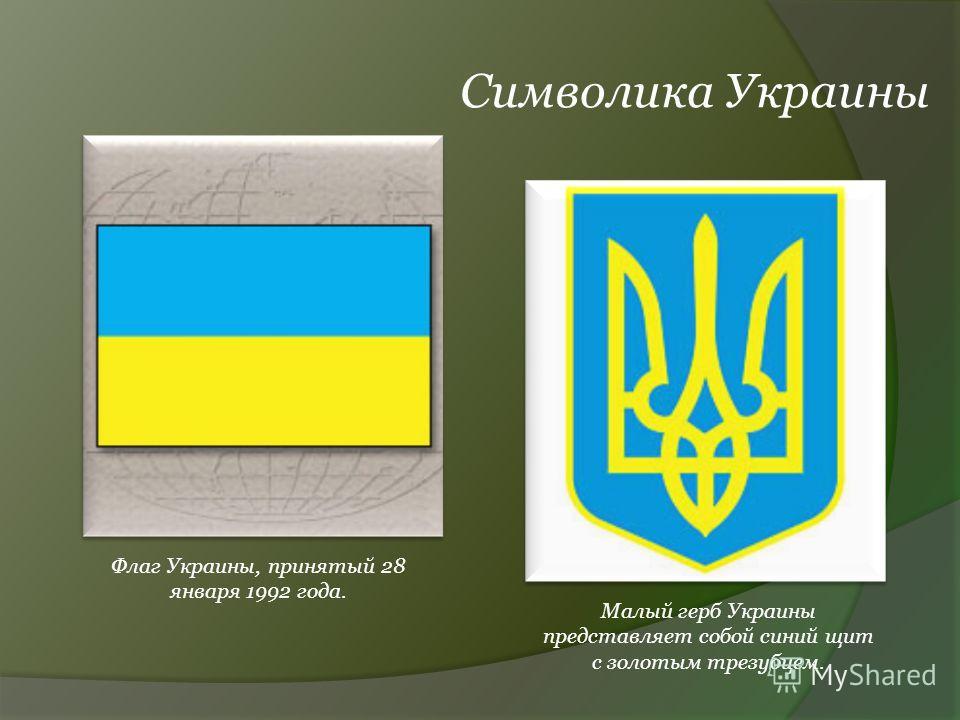 Символика Украины Флаг Украины, принятый 28 января 1992 года. Малый герб Украины представляет собой синий щит с золотым трезубцем.