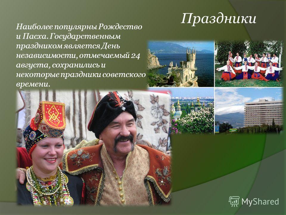 Праздники Наиболее популярны Рождество и Пасха. Государственным праздником является День независимости, отмечаемый 24 августа, сохранились и некоторые праздники советского времени.